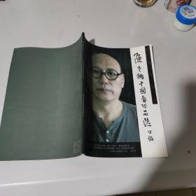 中国画名家 陈老铁 中国画作品选