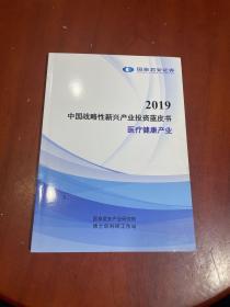 2019中国战略性新兴产业投资蓝皮书:医疗健康产业