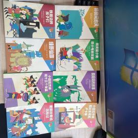 译文童书儿童文学系列八本合售(爱丽丝奇境历险记、小纽扣杰姆和十三个海盗、小纽扣杰姆和火车司机卢卡斯、鹅妈妈的故事、精灵鼠小弟吹小号的天鹅、柳树间的风、铁路边的孩子们、绿野仙踪)(存放101层)C