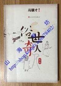 俗世奇人(足本)9787020110933