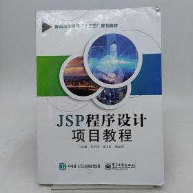 JSP程序设计项目教程