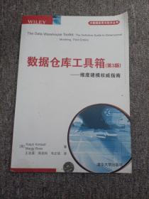 数据仓库工具箱(第3版):维度建模权威指南