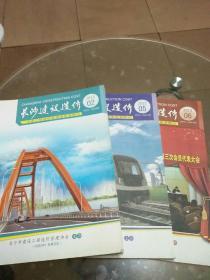 长沙建设造价 (2013年2.5.6)双月刊