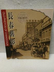 长春旧影(中国百年名城)