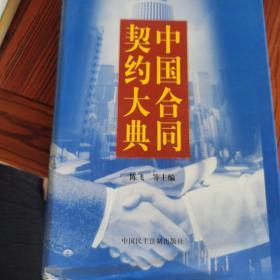 中国合同契约大典(中卷)