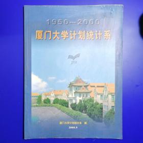 厦门大学计划统计系1950-2000