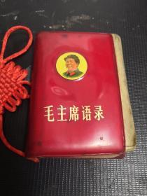 毛主席语录1968年(128开)