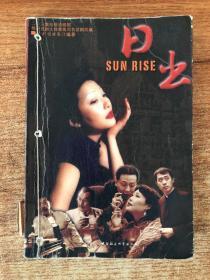 日出:电视文学剧本:二十三集电视连续剧