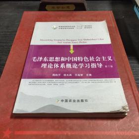 毛泽东思想和中国特色理论体系概论学习指导