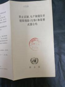禁止试制、生产和储存并销毁细菌(生物)和毒剂武器公约