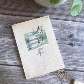 燕知草 开明文库第二辑 俞平伯