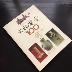 文物鉴赏100讲