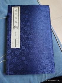 线装农民帝国 蒋子龙签名钤印  原价3900元  非物质文化遗产手法印制  共五册  一版一印