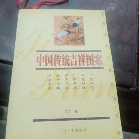 中国传统文化经典文库:中国传统吉祥图案