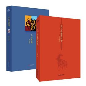 刘勃说书(天下英雄谁敌手+小话西游) 三国演义 上海文艺出版社9787532174515正版全新图书籍Book