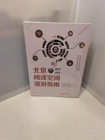 北京阅读空间漫游指南(2019—2020)