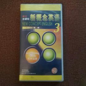 新概念英语:培养技能(新版) 磁带3盘