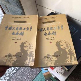 中国人民抗日战争纪念馆(上下册)