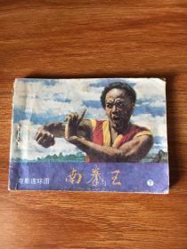电影连环画南拳王下