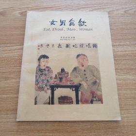 饮食男女  李津彩墨画集