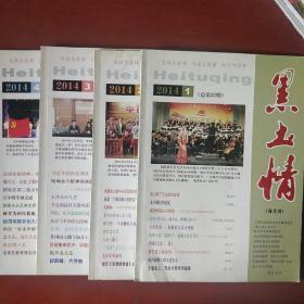 知青期刊《黑土情》2014年第1.2.3.4期 四册合售 稀缺期刊 私藏 品佳. 书品如图