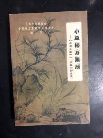 小草秘方集成:小草汇编1-5集方部全录