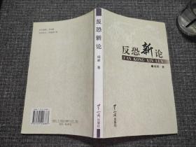反恐新论【扉页有开胶,影响不大,切莫用力翻阅】