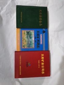天府矿务局志(1933-1985)+天府矿务局志(1986-1997)+天府矿业公司志(1998-2012)共3册
