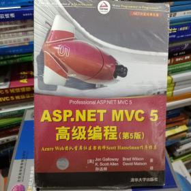ASP.NET MVC 5 高级编程 第5版
