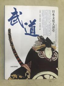 武道  日本文化大讲堂