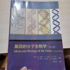 基因的分子生物学(第七版) 影印本