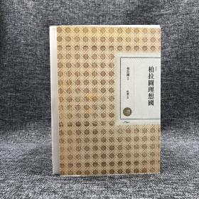 限量编号毛边本 台湾联经 柏拉图《柏拉图理想国》(附藏书票一枚)