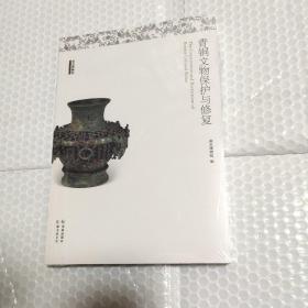 青铜文物保护与修复