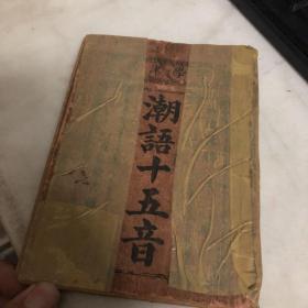 潮语十五音   民国五桂堂书局,(卷一至卷四合订一册)有批注记录