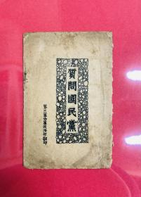 第三军分区政治部【质问国民党】毛泽东著 石印本