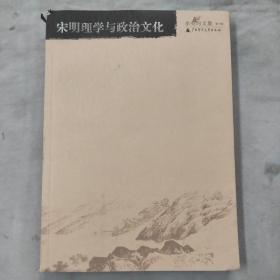 余英时文集:宋明理学与政治文化