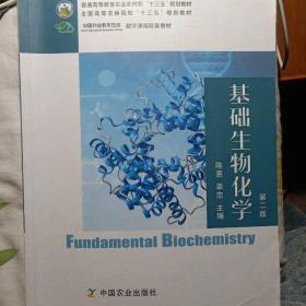 基础生物化学(第2版普通高等教育农业农村部十三五规划教材)