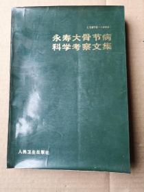 永寿大骨节病科学考察文集(1979-1982)