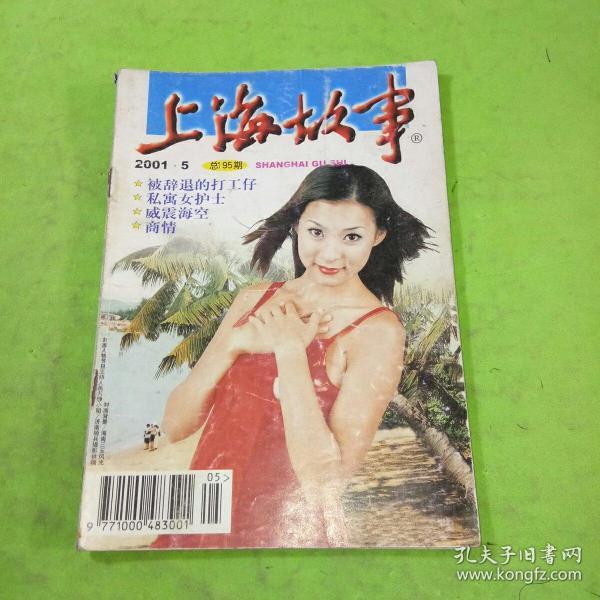 上海故事2001年5期
