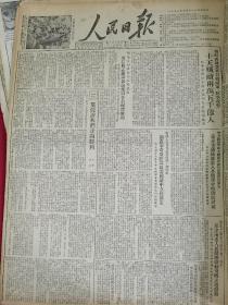 1951年10月18日 人民日报 党保证我们走向胜利。