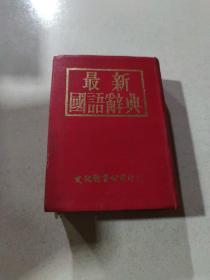 最新国语辞典