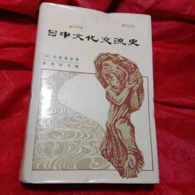日中文化交流史