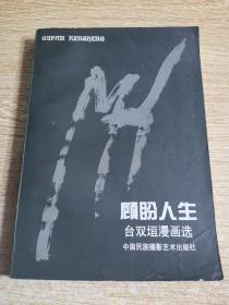 顾盼人生-台双垣漫画选