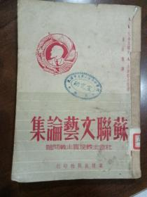 苏联文艺论集