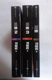 三体(1.2.3)