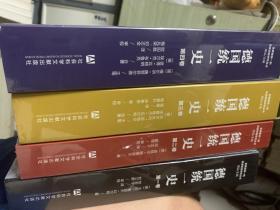德国统一史,全套四册