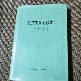 外国教育名著丛书:民主主义与教育 【硬精装】印1820册