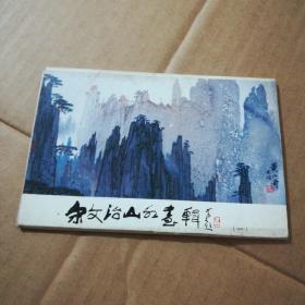 明信片:宋文治山水画辑(1)10张