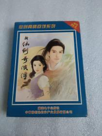 新仙剑奇侠传(4张游戏光盘)