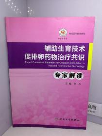 辅助生育技术促排卵药物治疗共识专家解读